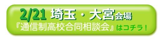 2月21日埼玉県さいたま市大宮通信制高校・サポート校合同相談会