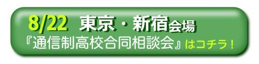 東京都新宿区通信制高校・サポート校合同相談会