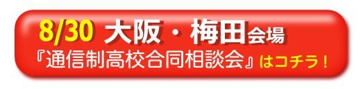 大阪・梅田通信制高校・サポート校合同相談会
