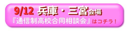 兵庫県神戸市三宮通信制高校・サポート校合同相談会