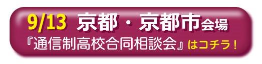 京都府京都市通信制高校・サポート校合同相談会