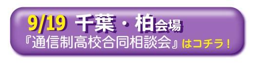 千葉県柏市通信制高校・サポート校合同相談会