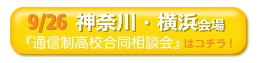 神奈川県横浜市通信制高校・サポート校合同相談会