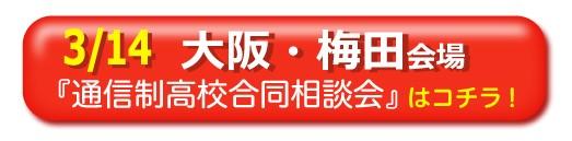 3月14日大阪・梅田通信制高校・サポート校合同相談会