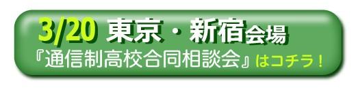 3月20日東京・新宿通信制高校・サポート校合同相談会