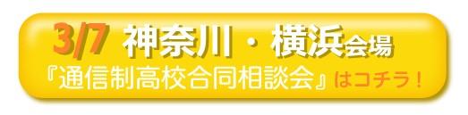 3月7日神奈川・横浜通信制高校・サポート校合同相談会