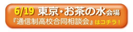 6月19日東京・御茶ノ水通信制高校・サポート校合同相談会