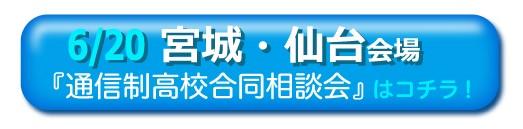 6月20日宮城県仙台市通信制高校・サポート校合同相談会