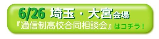 6月26日埼玉・大宮通信制高校・サポート校合同相談会