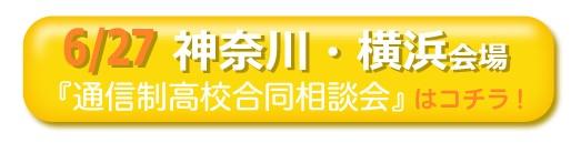 6月27日神奈川・横浜通信制高校・サポート校合同相談会