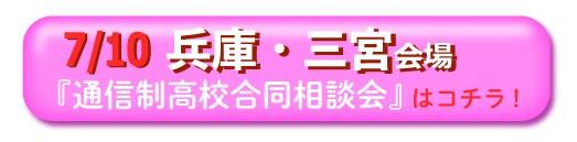 7月10日兵庫・神戸三宮通信制高校・サポート校合同相談会
