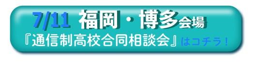 7月11日福岡・博多通信制高校・サポート校合同相談会
