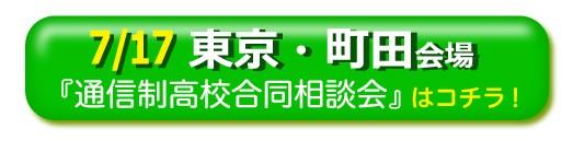 7月17日東京・町田通信制高校・サポート校合同相談会