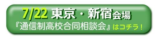 7月22日東京・新宿通信制高校・サポート校合同相談会