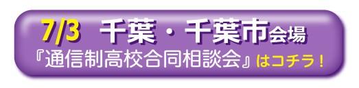 7月3日千葉県千葉市通信制高校・サポート校合同相談会