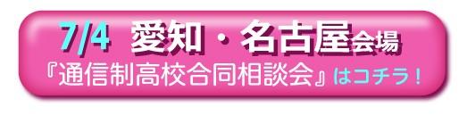 7月4日愛知・名古屋通信制高校・サポート校合同相談会