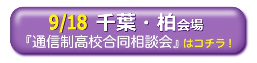 9月18日千葉・柏通信制高校・サポート校合同相談会