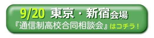 9月20日東京・新宿通信制高校・サポート校合同相談会