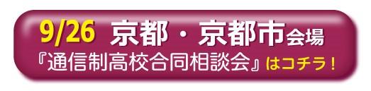 9月26日京都市通信制高校・サポート校合同相談会