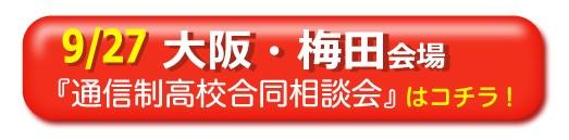 2020年9月27日(日)大阪・梅田通信制高校・サポート校合同相談会