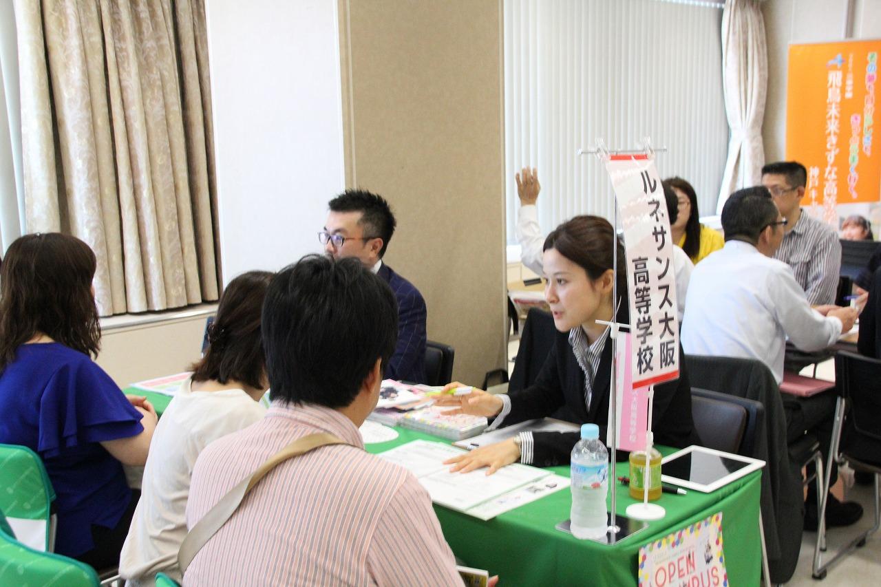 6月16日大阪・梅田 通信制高校・サポート校合同相談会