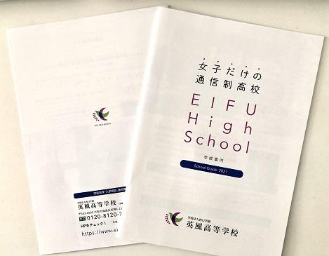 英風高等学校