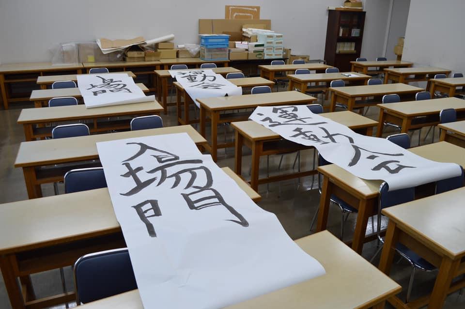 NHK学園高校書道部(東京都国立市)