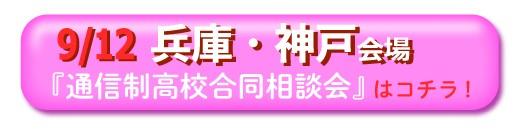 2020年9月12日(土曜)兵庫・神戸通信制高校・サポート校合同相談会