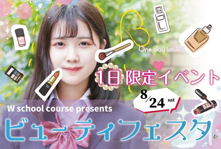 ルネサンス高校東京・代々木キャンパス