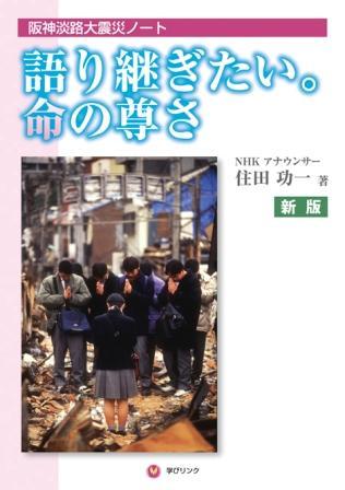 阪神淡路大震災『語り継ぎたい。命の尊さ』(住田功一著)