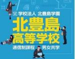 北豊島高校 新しいパンフレットの表紙画像