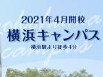 ルネサンス高校横浜キャンパス