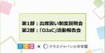 4月28日(水)、株式会社すすらネットとクラスジャパン小中学園が共同で主催し、二部構成で不登校生の出席扱い制度説明会と「OjaC」活動報告会がオンラインで行われました。