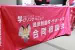6月20日(日)、仙台トラストタワー5階(宮城県仙台市)にて、「通信制高校・サポート校合同相談会」を開催いたしました。