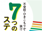 学びリンクより「不登校・ひきこもりから抜け出す7つのステップ」が発行されました。