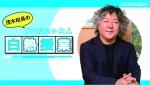 茂木健一郎校長をテーマとしたイベントが続々スタート!(愛知県など・サポート校)