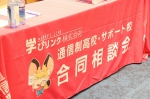 7月3日(土)、ペリエホール千葉(千葉県千葉市)にて、「通信制高校・サポート校合同相談会」を開催いたしました。