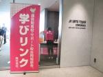 7月4日(日)、JRゲートタワーカンファレンス(愛知県名古屋市)にて、「通信制高校・サポート校合同相談会」を開催いたしました。
