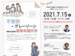 7/15(火)、ルネサンス豊田高校主催の教育オンラインセミナー開催。