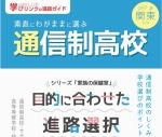 学びリンクは、『素直にわがままに選ぶ通信制高校』2021年夏号/関東版を発行しました。