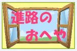 NHK学園学習システムのトップページ「進路のおへや」。進路情報の発信を行っています。