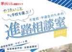 『不登校・中退生のための進路相談室』2022年版を発行!