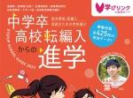 『中学卒・高校転編入からの進学 ステップアップスクールガイド2022』を発行