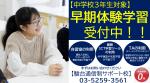 駿台通信制サポート校が、中学3年生を対象に「早期体験学習」を実施します。