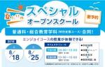 大阪市天王寺区の東朋高等専修学校(高等専修学校/技能連携校)が、8月に夏限定のスペシャルオープンスクールを実施します。他のオープンスクールとは一味違う特別な体験ができるとのこと。