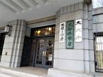 文部科学省は3月15日(金)、東京千代田区の同省庁舎で「不登校児童に関する調査研究協力者会議」「フリースクール等に関する検討会議」の合同会議を開催しました。委員の有識者と文部科学省事務方を交えて、今年で成立から3年を迎える教育機会確保法の施行後の状況や課題について話し合われました。