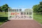 代々木高校東京本部のオープンスクール