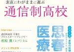 東京・新宿 通信制高校・サポート校合同相談会
