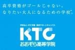 KTCおおぞら高等学院 ロゴ