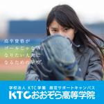 KTCおおぞら高等学院横浜キャンパス